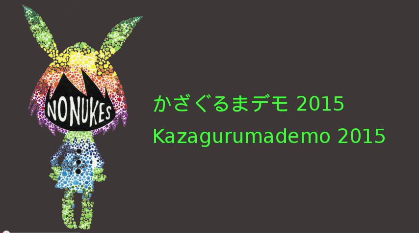 2015 Demo Dokumentarfilm (Youtube)